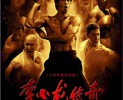 Filmposter zu The Legend of Bruce Lee