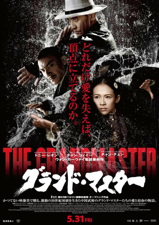 Filmposter zu The Grandmaster